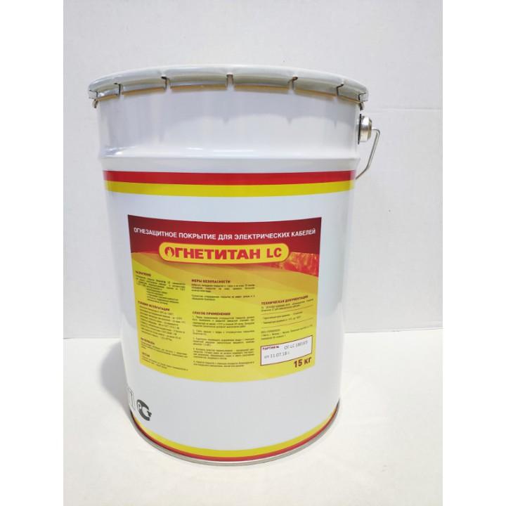 Огнезащитное покрытия для кабелей Огнетитан LС