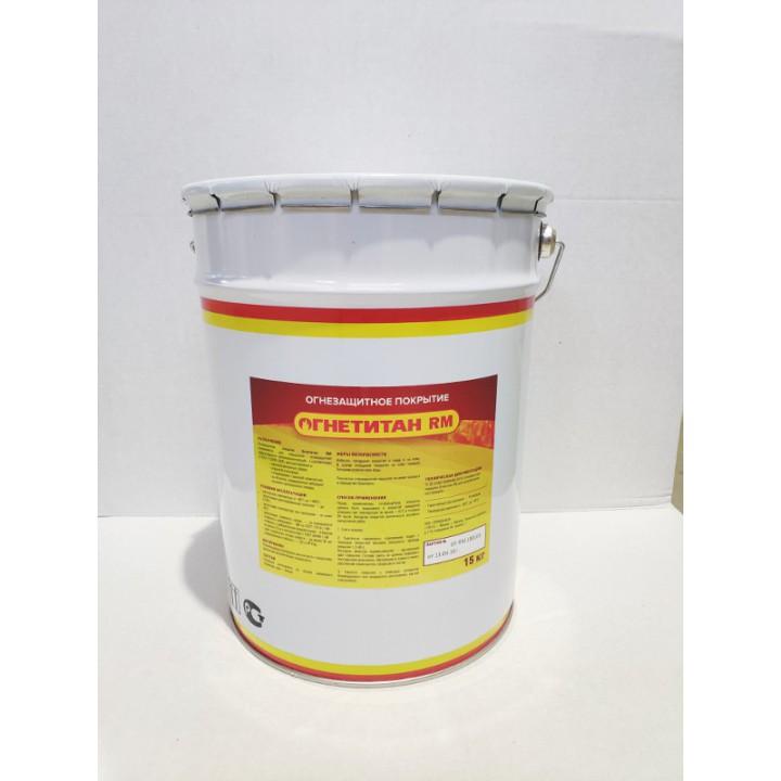 Однокомпонентное огнезащитное покрытие Огнетитан RМ