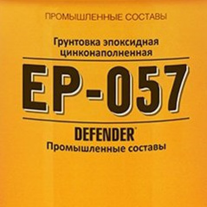 Грунт эпоксидный цинконаполненный DEFENDER ®  ЭП-057
