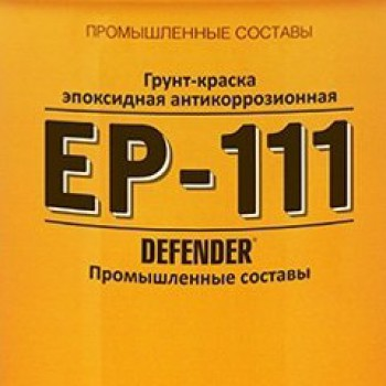 Эпоксидная грунт-краска DEFENDER ®  ЭП-111