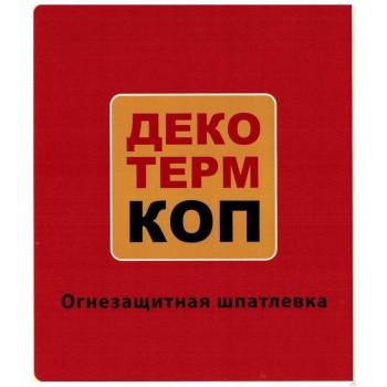 Декотерм КОП