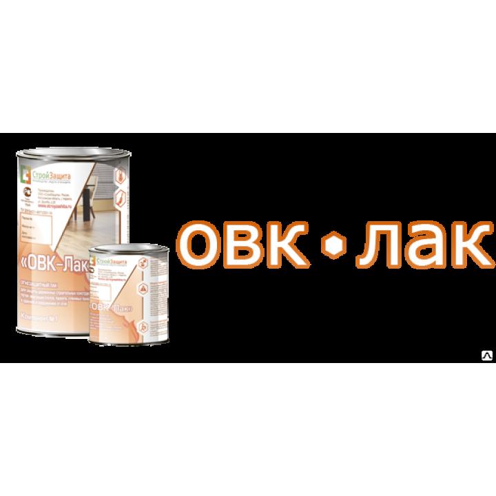 ОВК-Лак