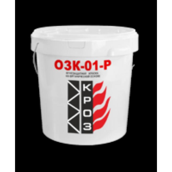 ОЗК-01-Р