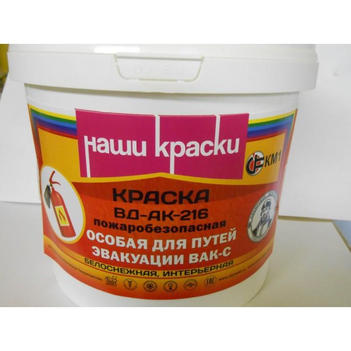 Краска ВД-АК-216 для путей эвакуации ВАК-С интерьерная