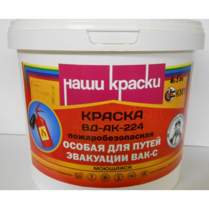 Краска ВД-АК-224 для путей эвакуации ВАК-С, моющаяся